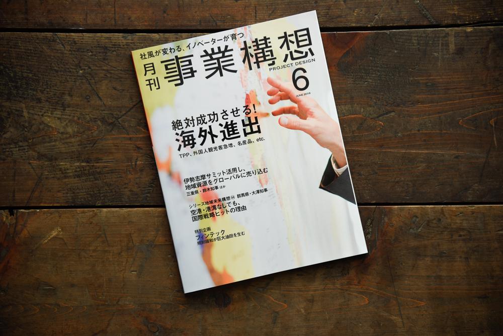 月刊「事業構想」2016年9月号 取材撮影
