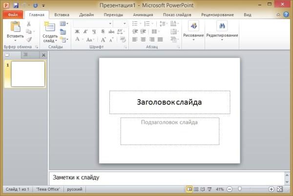 Бесплатно Скачать Microsoft Office Pover Point ...