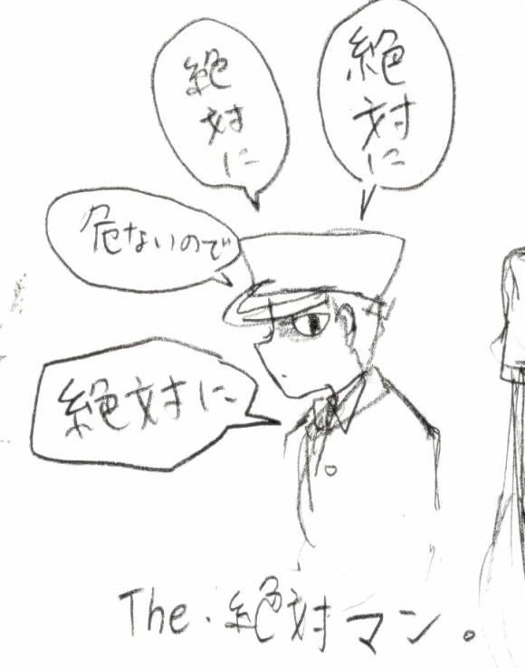 zetai-man4