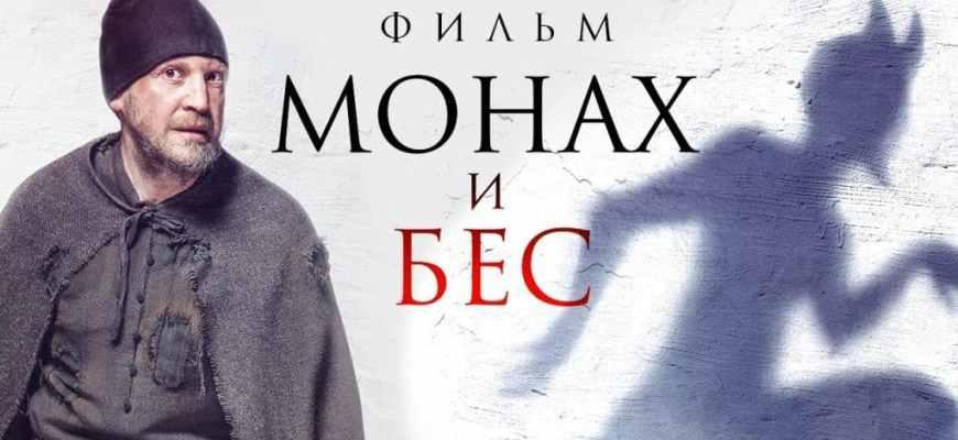 Смысл фильма Монах и бес