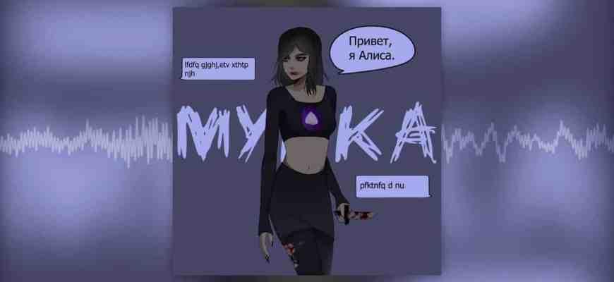 Смысл песни Мукка - Алиса
