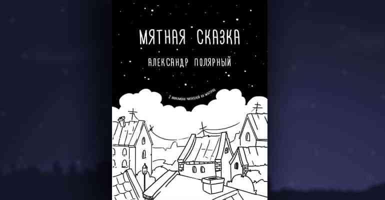 О чем книга Мятная сказка - Александра Полярного