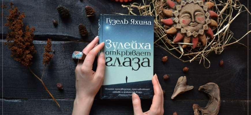Смысл книги Зулейха открывает глаза - Гузель Шамилевна Яхина