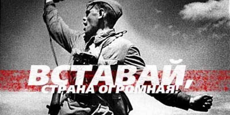 """История создания песни """"Священная война"""""""