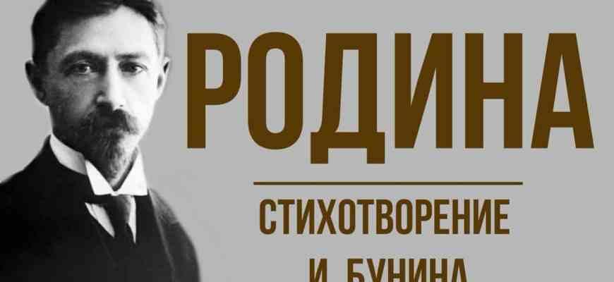 """Краткая история создания стихотворения """"Родина"""" Бунина"""