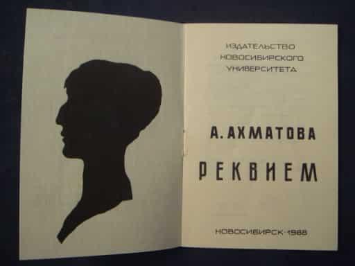 """Краткая история создания поэмы """"Реквием"""""""