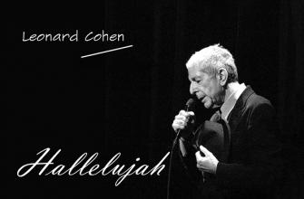 Смысл и скрытое значение песни Hallelujah
