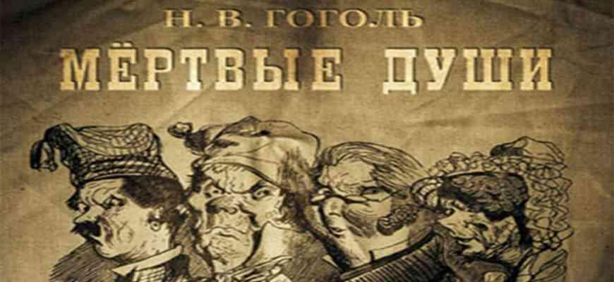 """Проблематика поэмы """"Мертвые души"""" Гоголя"""