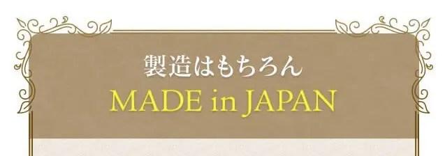 メランホワイトの製造は日本