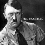 映画「帰ってきたヒトラー」の感想とそこから学んだ大衆心理の恐怖、そして、コピーライターとしてのあり方