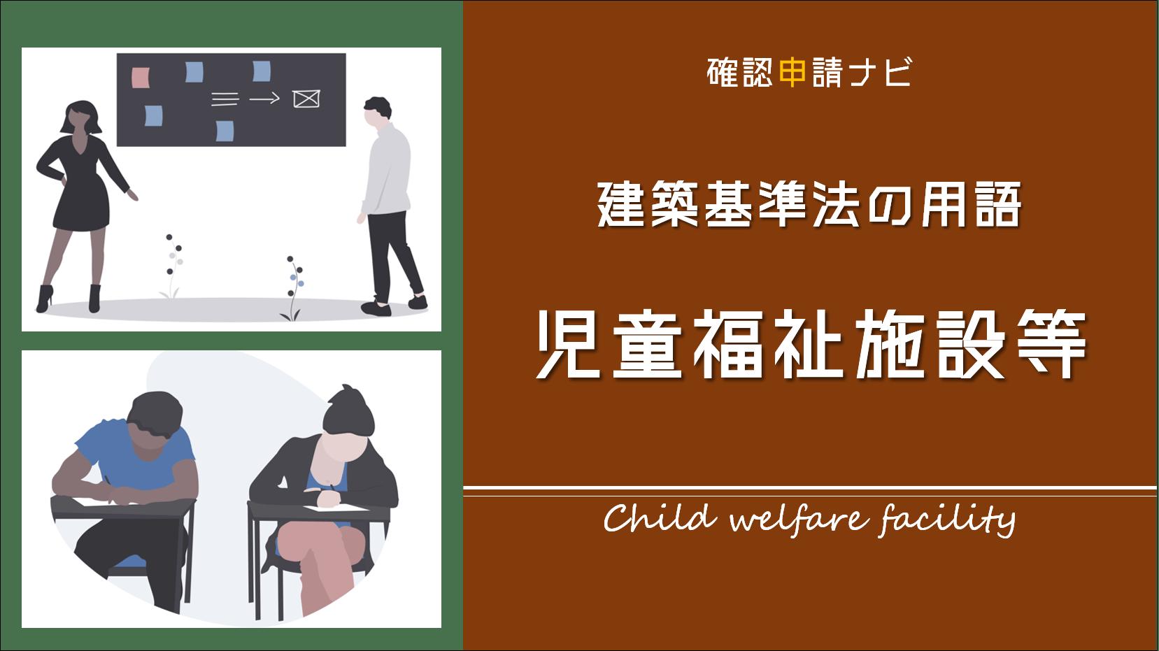 児童福祉施設等_建築基準法
