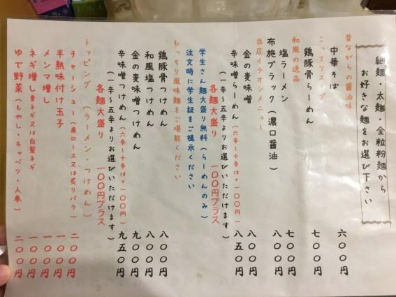 細見商店ラーメンメニュー1