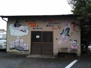 山崎精肉店の駐車場