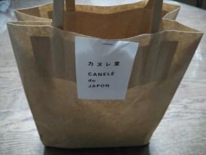 難波カヌレ堂の袋