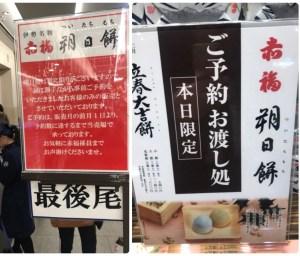 赤福朔日餅販売(阪急梅田)