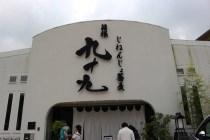 箱根仙石原の蕎麦屋九十九