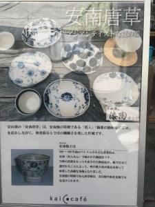 kaicocafe安南焼