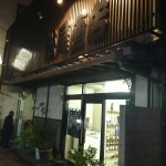 戸畑方面の角打ち 松尾酒店