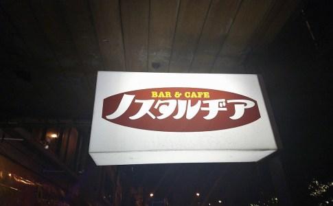 昭和 感漂う ノスタルヂア