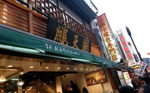 横浜中華街 散策