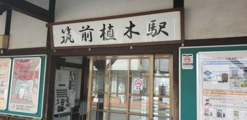 筑前植木駅
