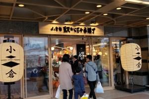 小倉宿 駅から三十歩横丁