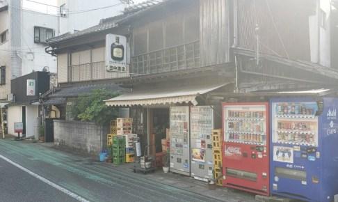 飯塚 にある 田中酒店