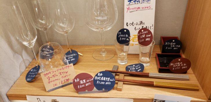 ショットグラス や お箸 や ワイングラス