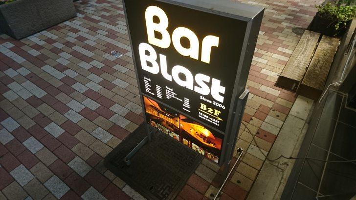 Bar Blast ( バー ブラスト )