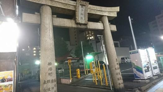 蛭子神社 鳥居 REVERSE
