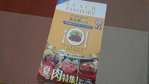 ランチパスポート 北九州 Vol.13 みらく