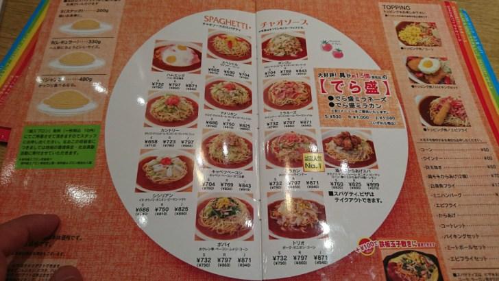 あんかけスパゲッティ の メニュー