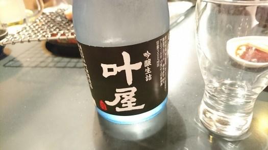 叶屋 (株)町田酒造店 群馬県