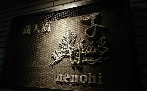 蔵人厨ねのひ 伏見本店 ( nenohi )