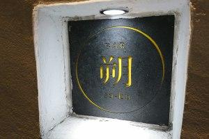 日本酒 Bar朔