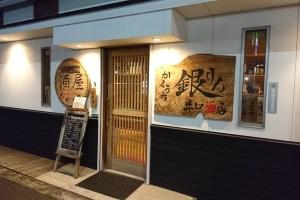 銀りん 井口酒店