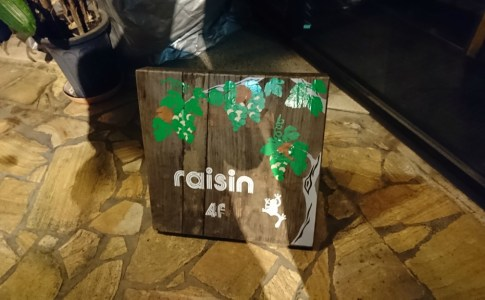 居心地の良い BAR レザン ( raisin )
