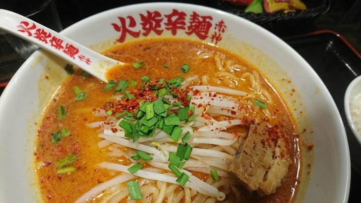 カレー辛麺 アップ