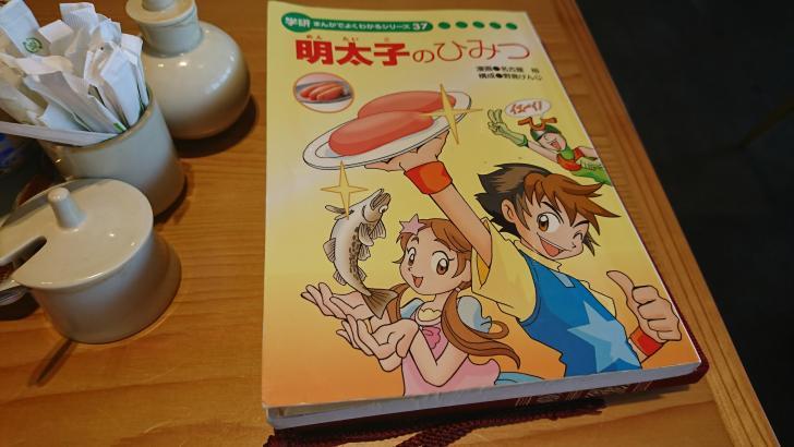 明太子の秘密 の本