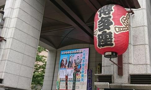 博多座 にて 歌舞伎 を楽しむ