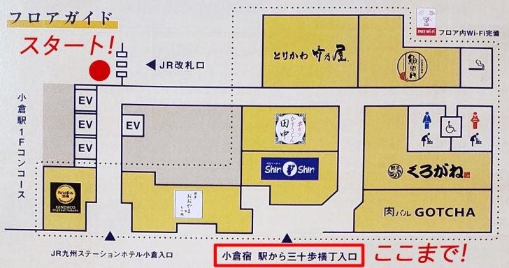 小倉宿 三十歩確認! 【 駅から三十歩横丁 MAP 】
