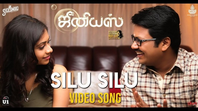Genius - Silu Silu (Male Version) Video Song