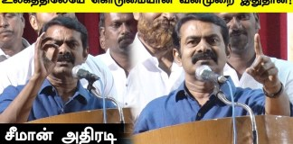 Seeman Emotional Speech