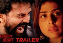 Bhairava Geetha Official Tamil Trailer