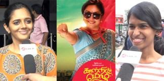 Kaatrin Mozhi Movie Public Review