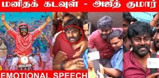 Manitha Kadavul Thala Ajith - R K Suresh Emotional Speech