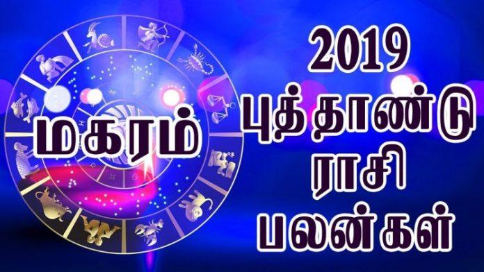 மகர ராசி பலன்கள் 2019