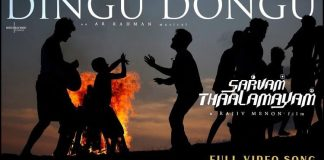 Dingu Dongu Full Video Song - Sarvam Thaalamayam
