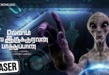 Ellaam Mela Irukuravan Paathuppan Teaser