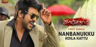 Nanbanukku Koila Kattu Lyric Video - Kanchana 3
